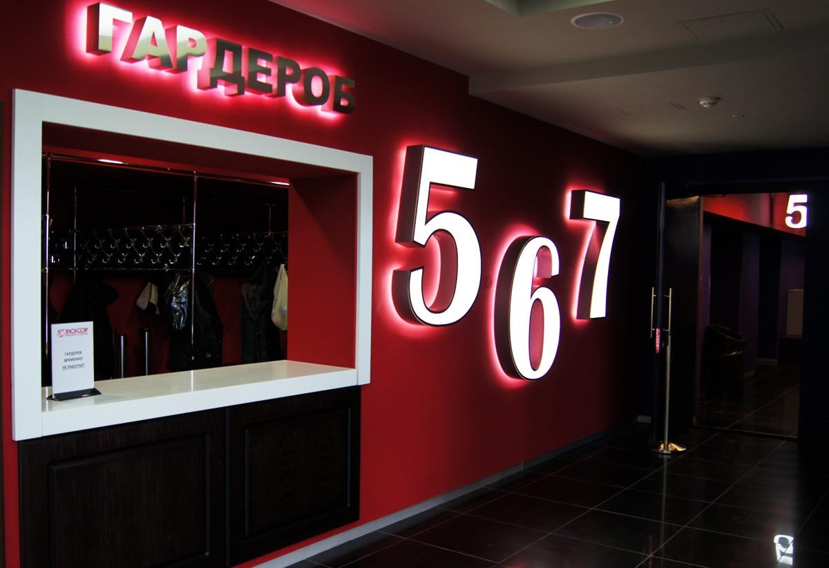http://pm-dizain.ru/images/portfolio/vertising/interior-signs/29
